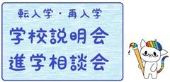 【転入・編入学をご検討の方へ】個別相談会(仙台第二)※平日可能