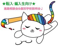 【名古屋第二】転校・編入学をお考えの方向け個別学校説明会⸜( ॑꒳ ॑  )⸝⋆*