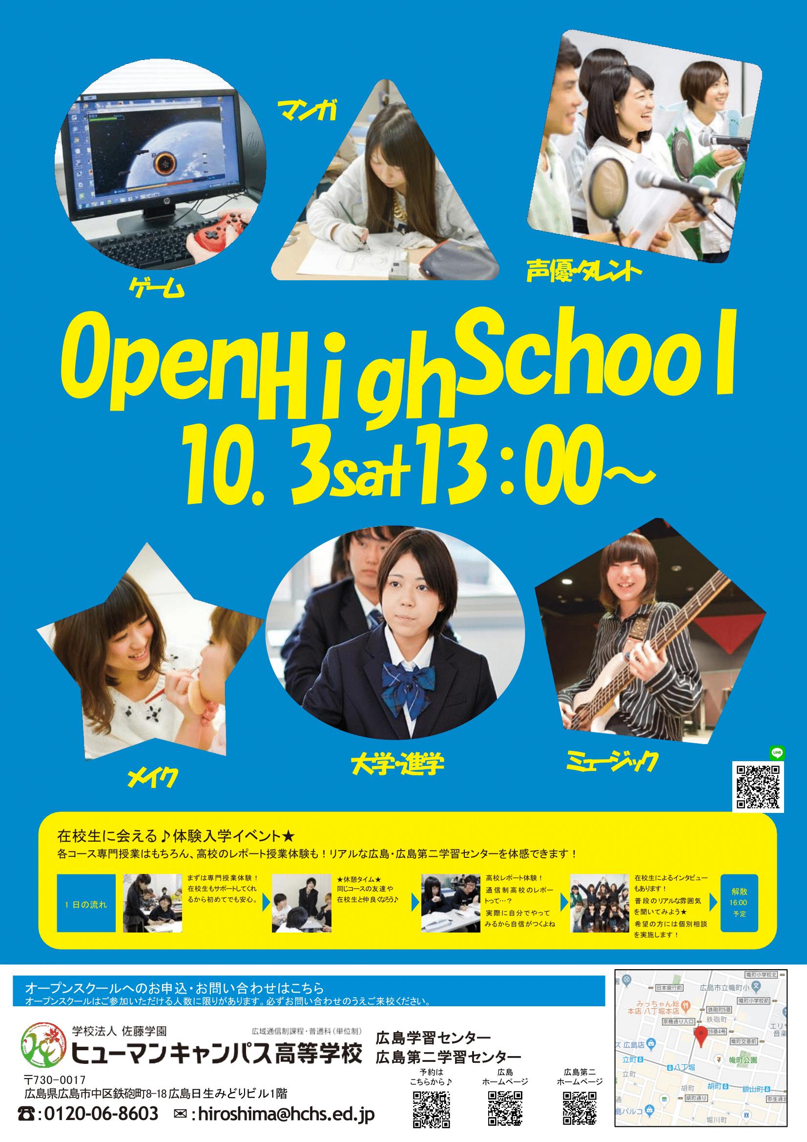 ☆中学生限定イベント☆ ヒューマンキャンパス高校1日体験♪