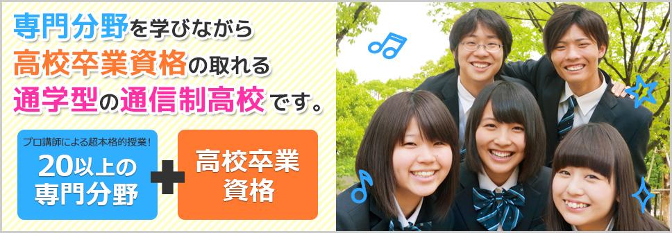 【秋葉原】転校・再入学★学校相談会★