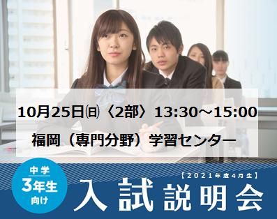 【福岡】10月25日(日)新入生向け入試説明会のご案内