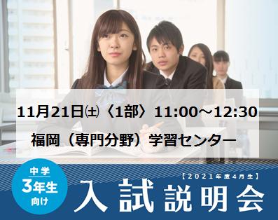 【福岡】11月21日(土)新入生向け入試説明会のご案内