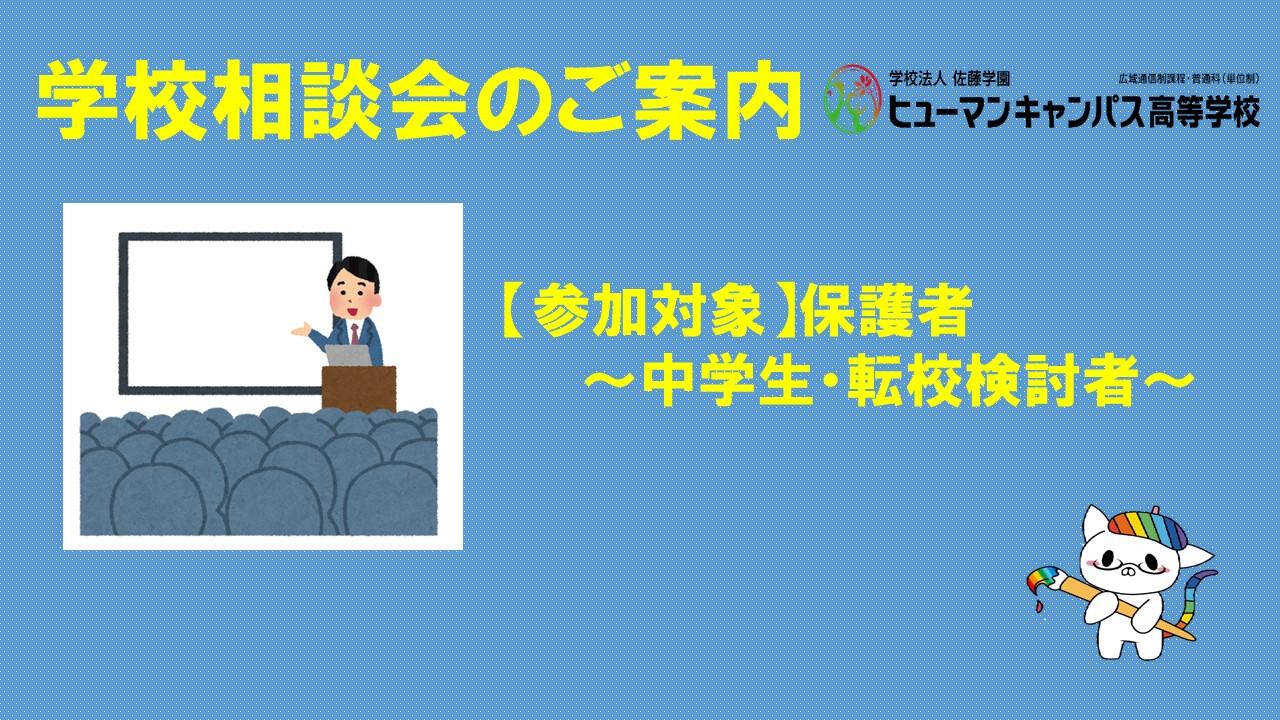 【広島】5/21 保護者向け学校相談会(オンライン面談 可)