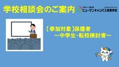 【広島】保護者向け学校相談会