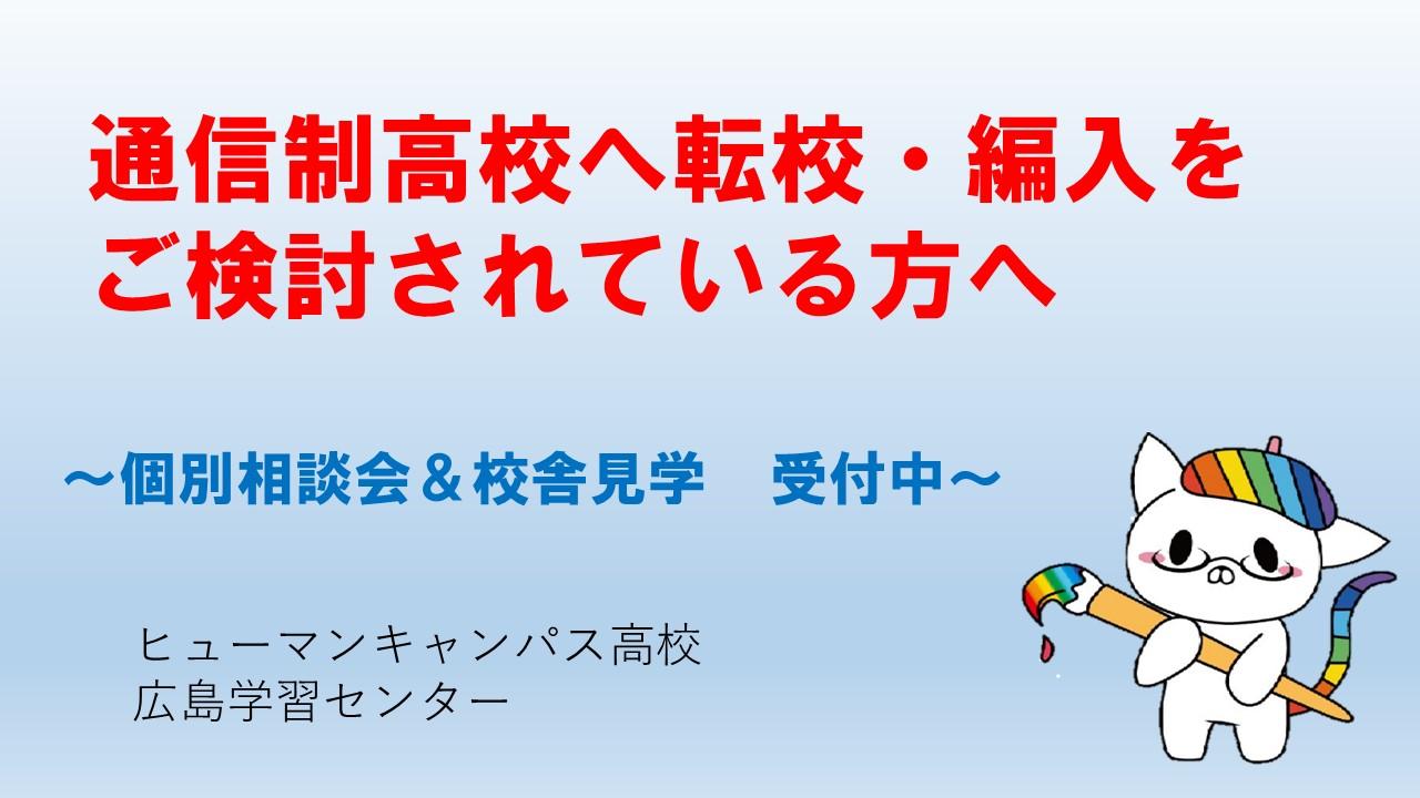 【広島】5/18 個別相談会 ~転入生・編入生対象~(オンライン面談 可)