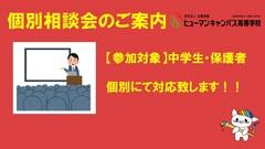 【広島】個別相談会 ~中学生・保護者対象~