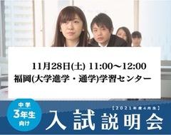 【福岡】11月28日(土)新入生向け入試説明会のご案内