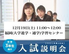 【福岡】12月19日(土)新入生向け入試説明会のご案内