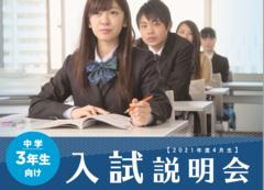 【静岡】<重要>中学3年生向け入試説明会(ㅅ •͈ᴗ•͈)通信制高校