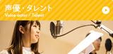 【静岡】夢の声優・俳優!職業体験(୨୧ ❛ᴗ❛)✧通信制高校