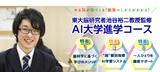 4/21【大学進学がしたい】最先端☆AI大学進学コース♪