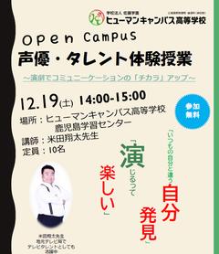 【鹿児島】今年最後の声優・タレント体験授業開催!