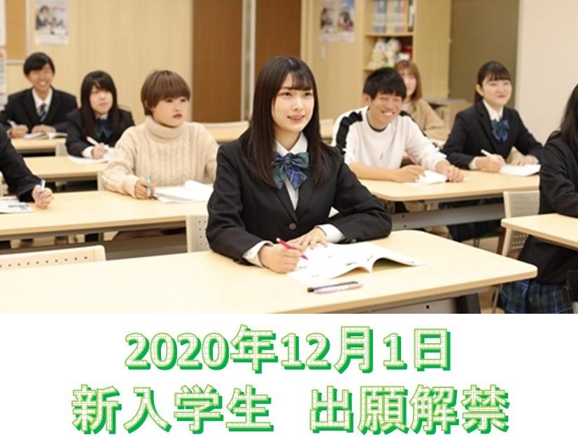 【新入学生 出願受付中!】個別 学校&入試説明会【通信制高校 札幌】