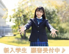 【新入学生 願書受付中】個別 学校&入試説明会【通信制高校 札幌】