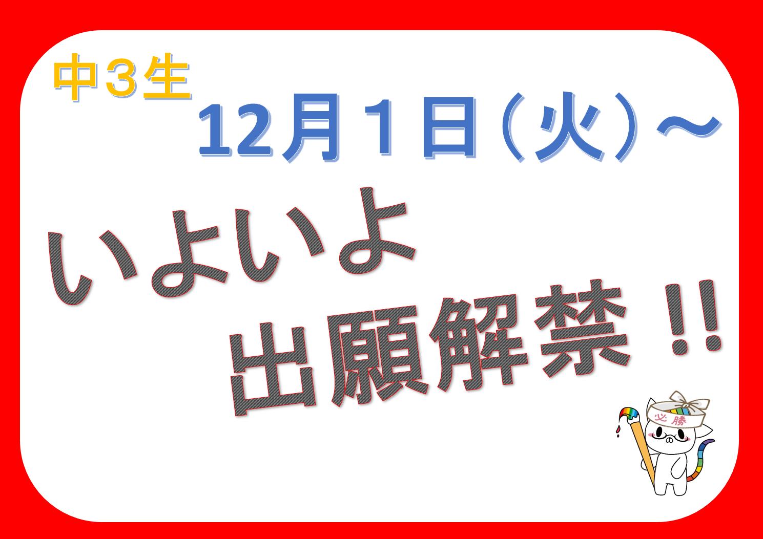 【名古屋第二】出願解禁!駆け込み説明会開催中((ε( o・ω・)o
