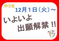 ~ゲーム・アニメ~専門コース説明会【大阪 通信制高校】