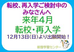 【新宿】新年度から新しい学校生活を始めよう!~転校・再入学をしようかどうか迷っている方へ~