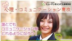 【高松】11/2♬心理・コミュニケーション専攻♬