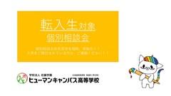【広島】次年度転学に関する相談会
