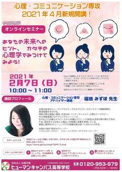 ☆参加費無料☆心理学オンラインセミナー