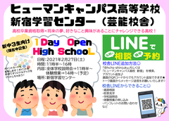 【新宿】新中3生限定★1DAY オープンハイスクール☆彡<高校×芸能>