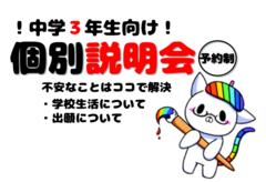 【名古屋第二】中学3年生対象!完全個別の学校説明会⸜( ॑꒳ ॑  )⸝⋆*