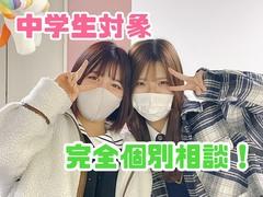 【福岡】3/11(木)完全個別で何でも聞ける入学相談会~中学生対象~