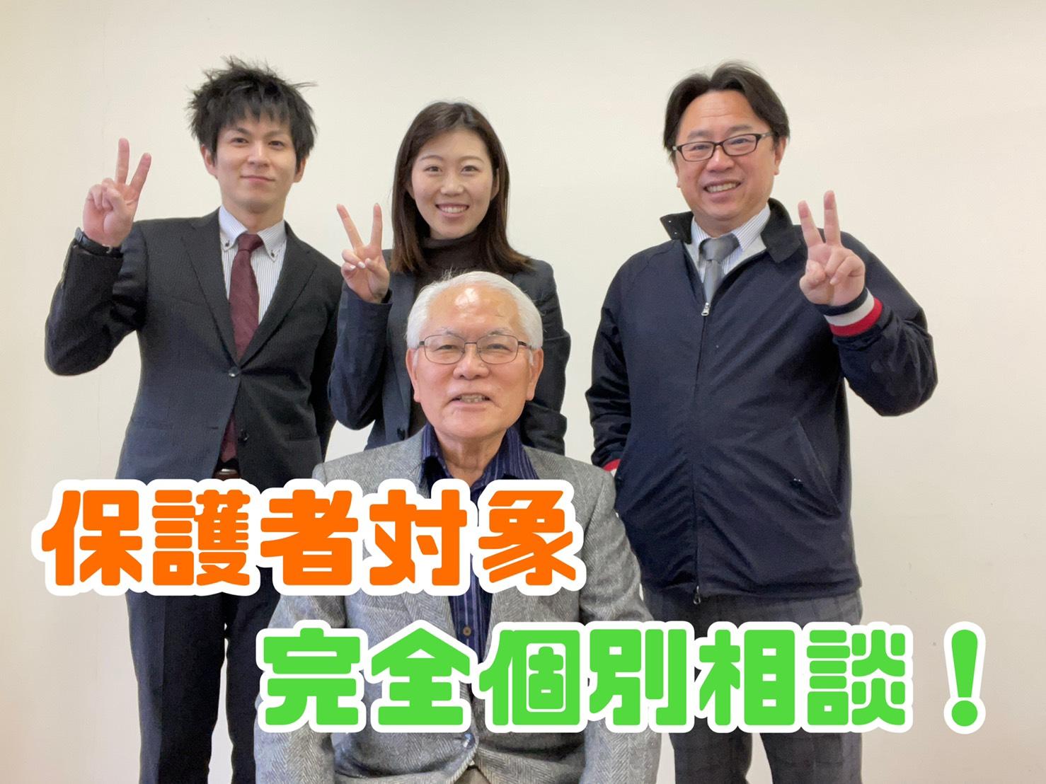 【福岡】4/24(土)完全個別で何でも聞ける入学相談会~保護者対象~