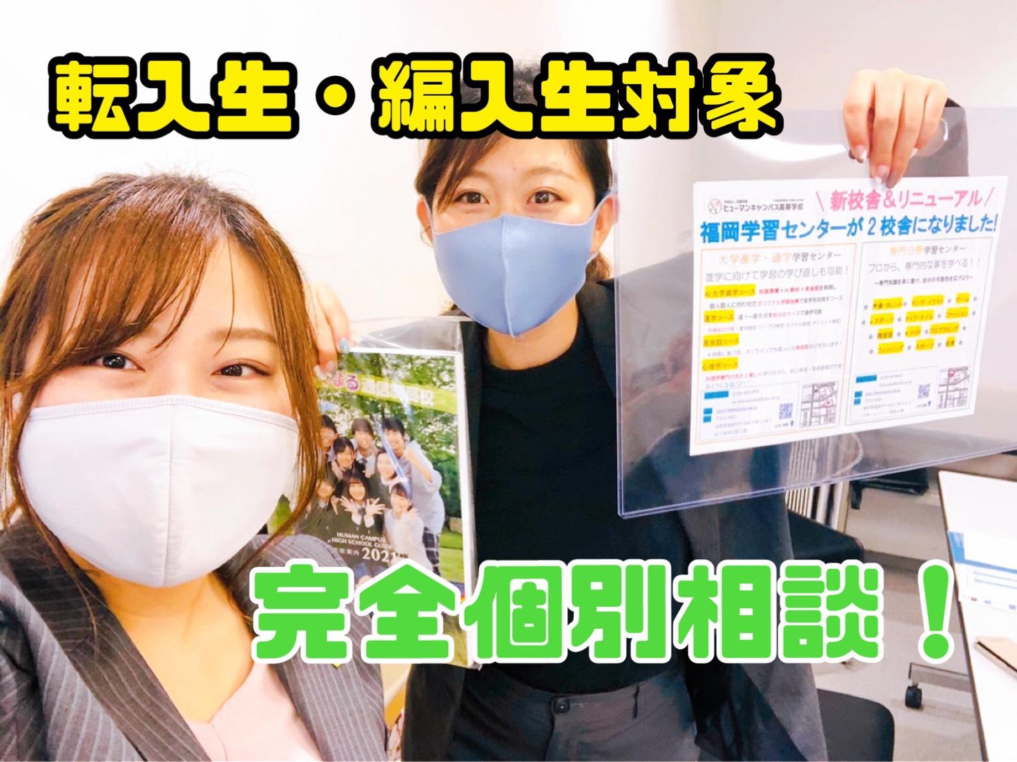 【福岡】5/19(水) <転入生向け>完全個別会!オンラインも可能♪♪