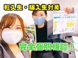 【福岡】6/14(月) <転入生向け>完全個別会!オンラインも可能♪♪