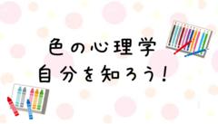 【浜松】9/24(金)色の心理学★自分を知ろう!(個別相談)