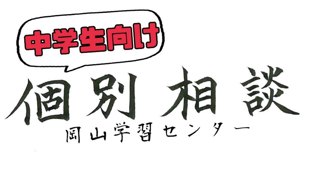 【岡山】10/26 個別説明会!!中学生向け!!