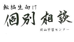 【岡山】9/3 個別相談会~転編入生向け~