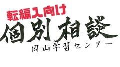 【岡山】9/24 個別相談会~転入生向け~