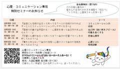 5/25(火)面接での印象が全然変わる!!心理学を使って自己PR力をUPさせよう!