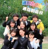 【なんば】6/14☆転校・編入相談会☆【7月入学可】