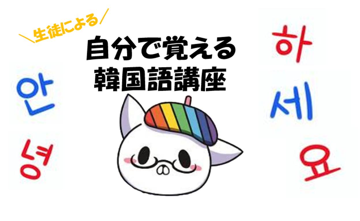 【高松】8/18☆☆韓国語コース 体験授業☆☆