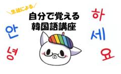 【高松】12/8☆☆韓国語コース 体験授業☆☆