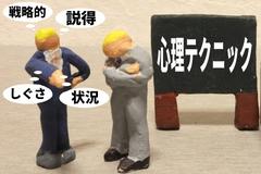 6/22(火) 心理・コミュニケーション専攻説明会※性格診断テストつき♪