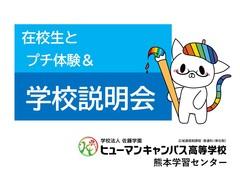 【熊本】6月26日(土)在校生とプチ授業体験 学校説明会
