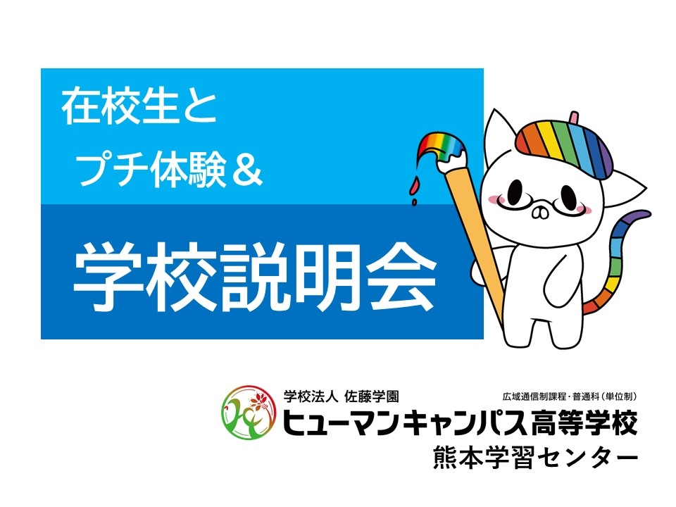 【熊本】5月22日(土)在校生とプチ授業体験 学校説明会