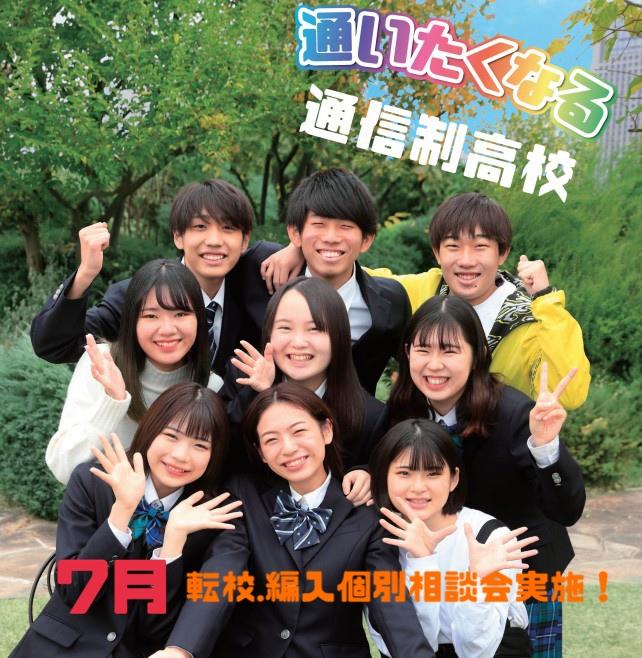 【なんば】7/30(平日)☆転校・編入個別相談会☆