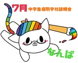 【なんば】7/28(平日)☆中学生個別相談会☆