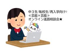 【新宿】自宅から参加できる★オンライン学校説明会&進路相談会♪