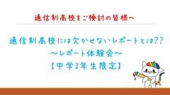 【広島】8/21 通信制高校のレポートとは!?~レポート体験会~(中学3年生限定)