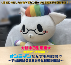 【新宿】新中3生限定♡オンラインなんでも相談会♪