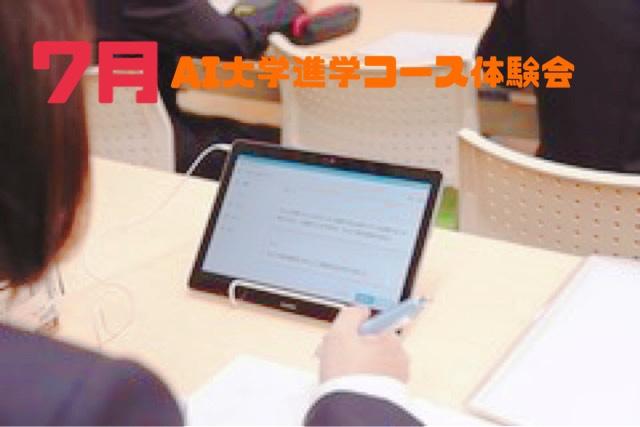 【なんば】7/29☆AI大学進学コース体験会☆