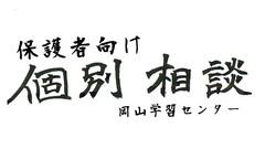 【岡山】8/25 個別相談会~保護者向け~
