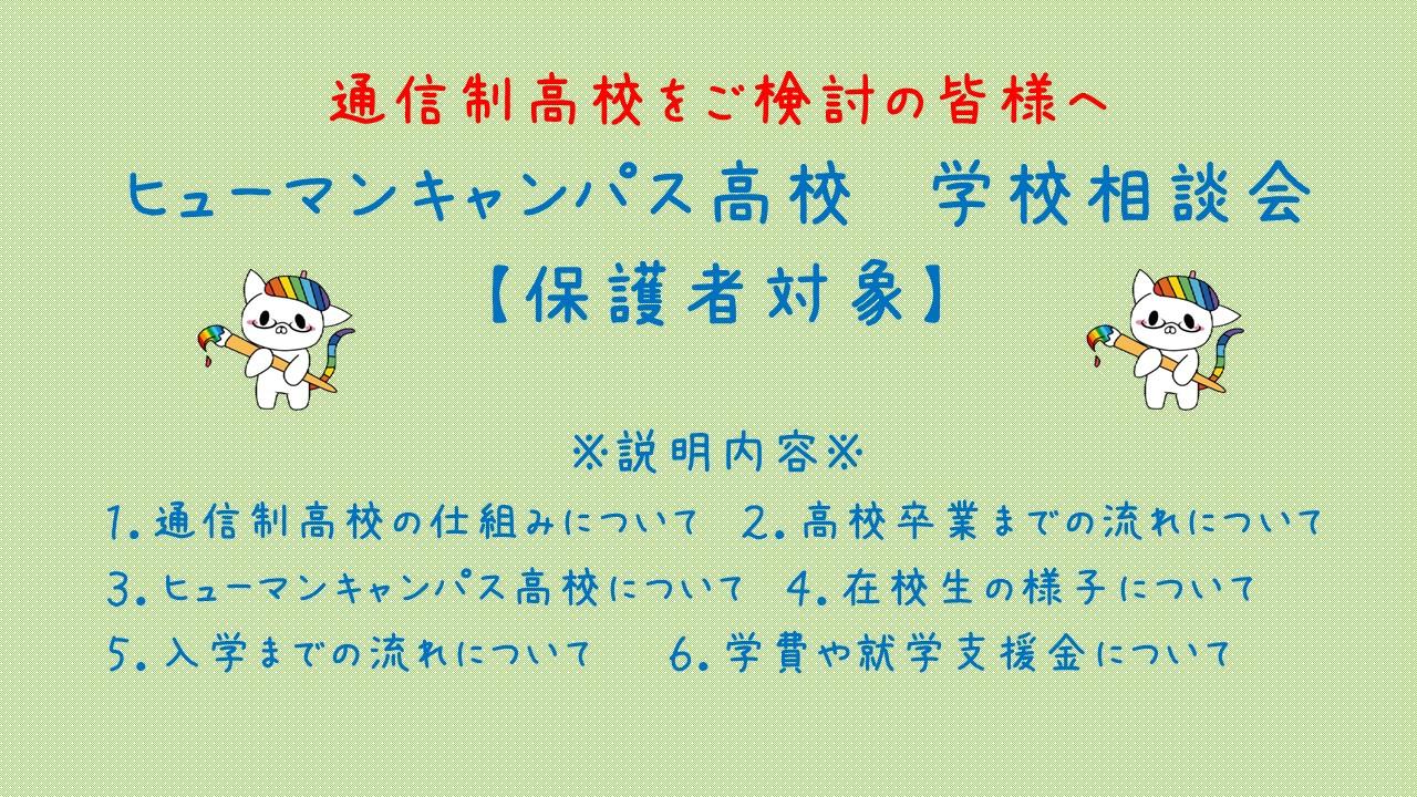 【広島】7/30 保護者向け学校相談会(オンライン面談 可)