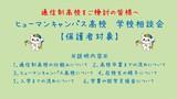 【広島】10/29 保護者向け学校相談会(オンライン面談 可)